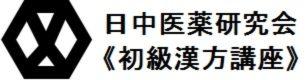 日中医薬研究会 初級漢方講座